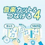 アイアールティ 音楽カット&つなげる4 DL版 DL版 Win対応 ダウンロード版