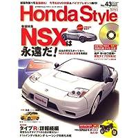 Honda Style (ホンダ スタイル) 2007年 08月号 [雑誌]