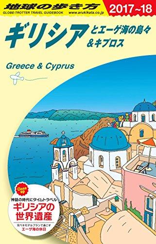 A24 地球の歩き方 ギリシアとエーゲ海の島々&キプロス 2017~2018