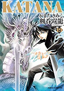 KATANA (19) 剣呑み龍 (あすかコミックスDX)