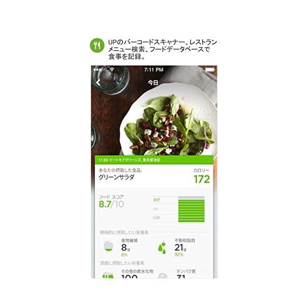 【日本正規代理店品】Jawbone UP3 ワ...の紹介画像5