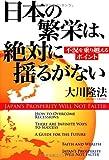 日本の繁栄は、絶対に揺るがない―不況を乗り越えるポイント (OR books)