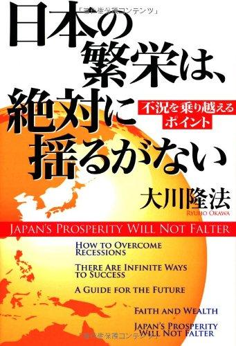 日本の繁栄は、絶対に揺るがない—不況を乗り越えるポイント (OR books)