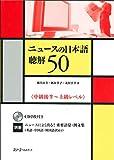 ニュースの日本語聴解50―中級後半‐上級レベル