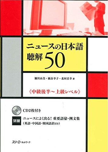 ニュースの日本語聴解50―中級後半‐上級レベルの詳細を見る
