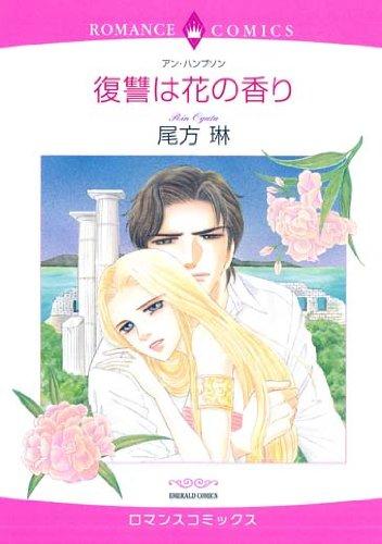 復讐は花の香り (エメラルドコミックス ロマンスコミックス)の詳細を見る