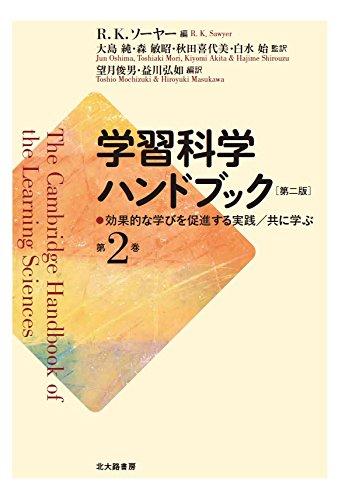 学習科学ハンドブック 第二版 第2巻: 効果的な学びを促進する実践/共に学ぶ