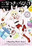 魔法少年なつき×らびっツ 1巻【デジタル版限定特典付き】 (デジタル版ガンガンコミックスONLINE)
