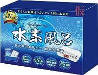 水素風呂 4袋