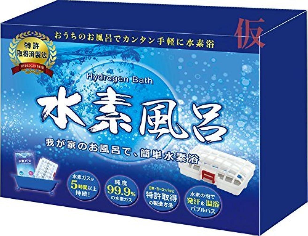 称賛気楽な関税水素風呂 4袋