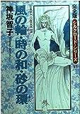 風の輪・時の和・砂の環 / 神坂 智子 のシリーズ情報を見る