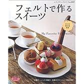 フェルトで作るスイーツ―My favorite felt sweets! (レディブティックシリーズ no. 2557)