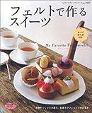 フェルトで作るスイーツ―My favorite felt sweets! (レディブティックシリーズ no. 2557) 画像