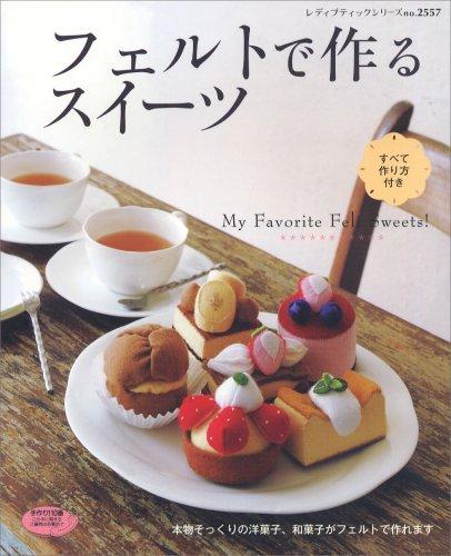 フェルトで作るスイーツ—My favorite felt sweets! (レディブティックシリーズ no. 2557)