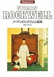 ノーマン・ロックウェル画集 (MOE BOOKS)