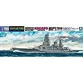 青島文化教材社 1/700 ウォーターラインシリーズ 日本海軍 戦艦 長門 1944 リテイク プラモデル