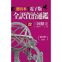 Tokuda Digital Edition The Comprehensive Mirror for Aid in Government Volume Twentysecond Start of The Three Kingdoms (Japanese Edition)