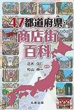 47都道府県・商店街百科