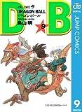 DRAGON BALL モノクロ版 9 (ジャンプコミックスDIGITAL)