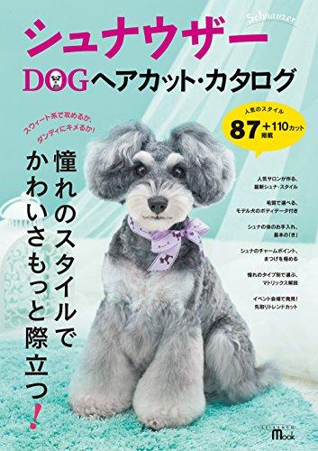 シュナウザー DOGヘアカット・カタログ (SEIBUNDO Mook)の詳細を見る