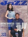JAZZ JAPAN(ジャズジャパン) Vol.33