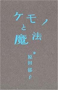 ケモノと魔法(初回限定盤)