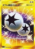 ポケモンカードゲーム/PK-SM1+-067 ダブル無色エネルギー UR
