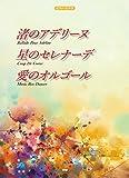 ピアノ・ピース 渚のアデリーヌ/星のセレナーデ/愛のオルゴール 【ピース番号:P094】 (楽譜)