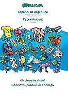 BABADADA, Español de Argentina - Russian (in cyrillic script), diccionario visual - visual dictionary (in cyrillic script): Argentinian Spanish - Russian (in cyrillic script), visual dictionary
