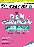 ペリネイタルケア 2019年8月号(第38巻8号)特集:周産期の感染症まるわかり 病態生理&ケア  風疹・梅毒・パルボウイルスetc. 知っておくべき最新トピックス