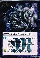 【バトルスピリッツ】 スパイラルヴェイン ≪レア≫ (bs20-075)《剣刃編 乱剣戦記》