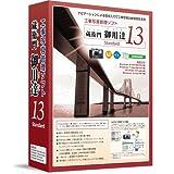 OLYMPUS デジタルカメラ 工事写真管理ソフト 蔵衛門御用達 13 Standard SWW-4801