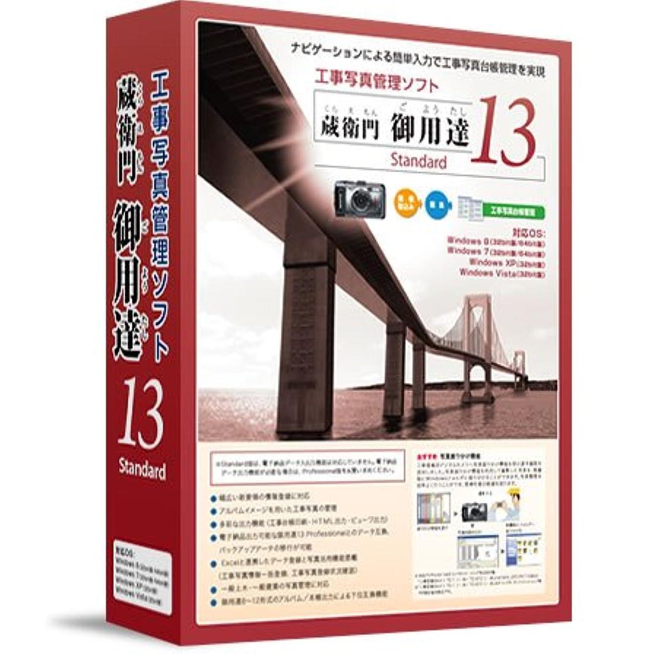 材料ピクニック征服するOLYMPUS デジタルカメラ 工事写真管理ソフト 蔵衛門御用達 13 Standard SWW-4801