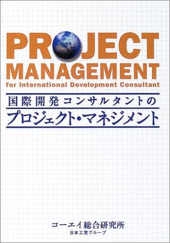 国際開発コンサルタントのプロジェクト・マネジメントの詳細を見る