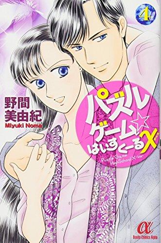 パズルゲーム☆はいすくーるX 4 (ボニータコミックスα)の詳細を見る