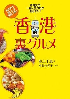 [池上 千恵]の香港食の一番人気ブログ、おかわり! 香港路地的裏グルメ