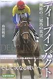ディープインパクト―無敗の三冠馬の真実 (廣済堂競馬コレクション)