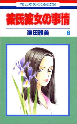 彼氏彼女の事情 (6) (花とゆめCOMICS)の詳細を見る