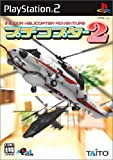 プチコプター2(通常版)