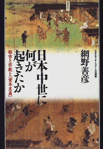 日本中世に何が起きたか―都市と宗教と「資本主義」の詳細を見る