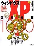【超保存】アスキー PC特選 ウィンドウズXP[SP3対応]究極操作1000技+α (アスキームック 超保存アスキーPC特選)