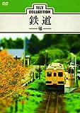 ティルトコレクション 鉄道 ‐郷‐ [DVD]