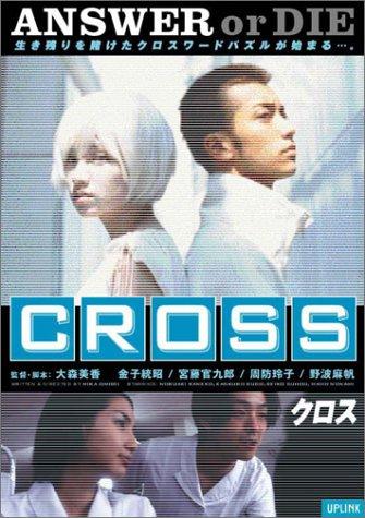 CROSSのイメージ画像
