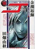 コミックマスターJ 13 (ヤングキングコミックス)
