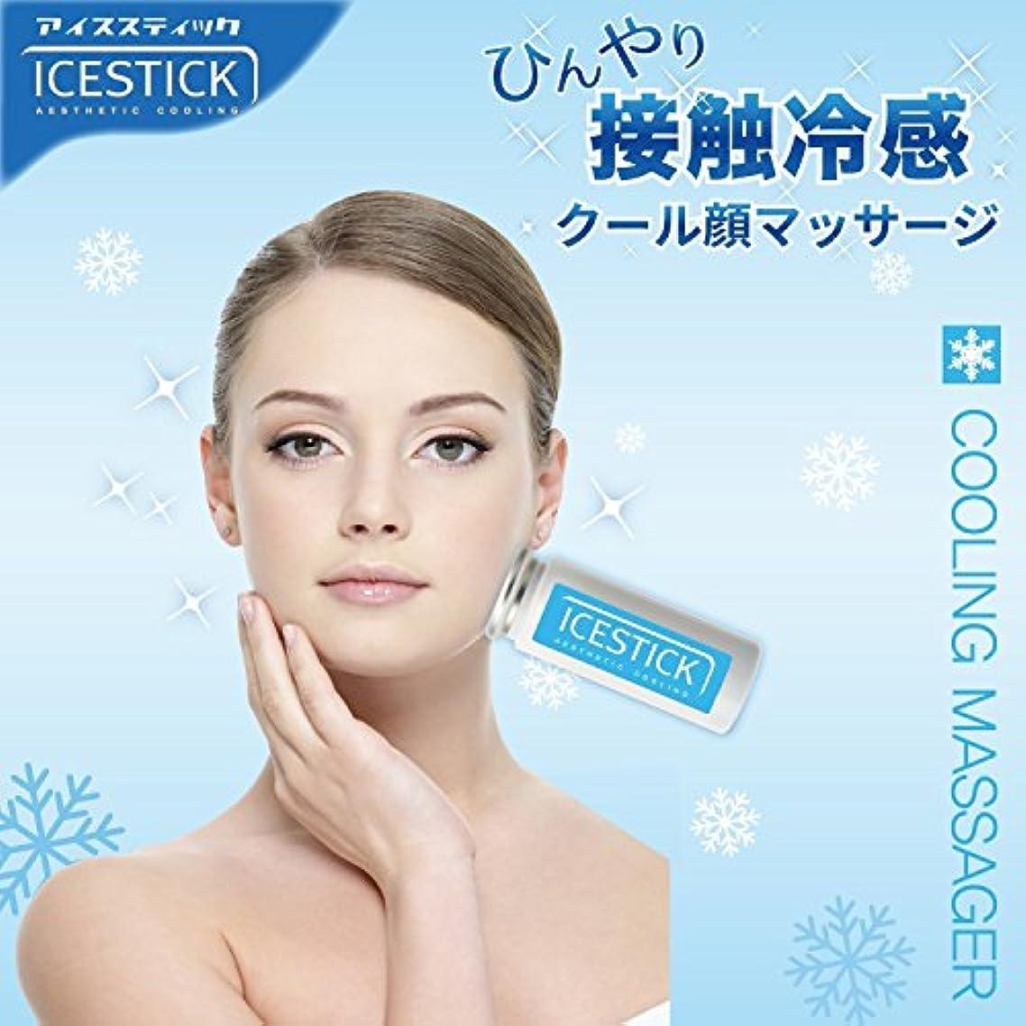 コーヒーミルク台風ice stick 3個セット アイススティック フェイスラインを 整えて 見た目 印象も スリムに! 冷却小顔 氷マッサージ ひんやり 接触冷感 クール 顔マッサージ きゅっと 小顔 に 引き締める 美顔 マッサージ!