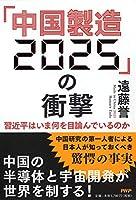 遠藤誉 (著)出版年月: 2018/12/22新品: ¥ 1,836ポイント:34pt (2%)