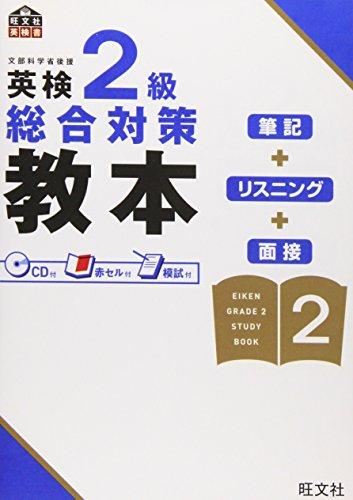 英検2級総合対策教本 (旺文社英検書)の詳細を見る