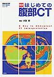 はじめての腹部CT (画像診断別冊KEY BOOKシリーズ)