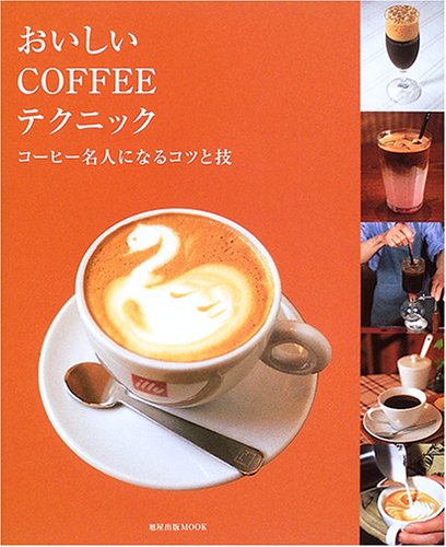 おいしいCOFFEEテクニック―コーヒー名人になるコツと技 (旭屋出版MOOK)の詳細を見る