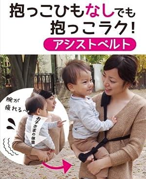 日本パフ アシストベルト 10ヶ月頃から3才頃まで対象 抱っこがラクちん